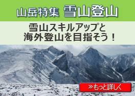 日本の山旅_雪山登山特集