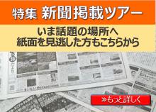 新聞掲載おすすめツアー