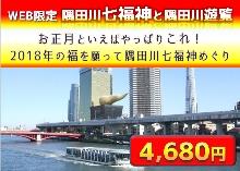 web限定_隅田川遊覧