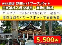 web限定_秩父三社詣