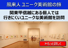 風来人 ユニーク美術館の旅