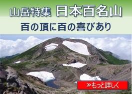 日本の山旅_日本百名山