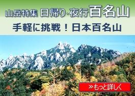 日本の山旅_日帰り夜行百名山