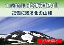 日本の山旅_北海道の山