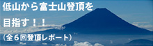 富士登山ツアーレポート