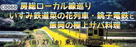 国内旅行_いすみ鉄道