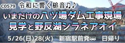 国内旅行_八ッ場ダム
