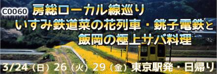 国内旅行_いすみ鉄道菜の花列車