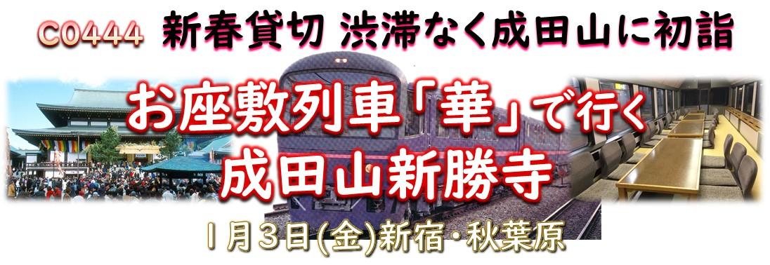 国内旅行_お座敷列車