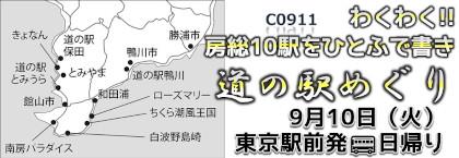 国内旅行_道の駅