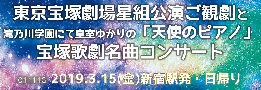 国内旅行_東京宝塚劇場星組公演