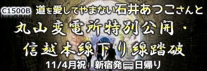国内旅行_廃線2