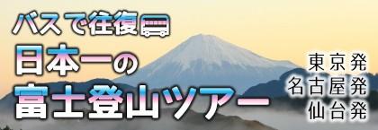 登山バス_富士登山ツアー