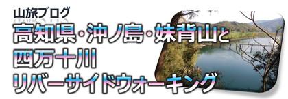 まいたびブログ-高知県