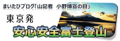 「山記者」安心安全富士登山
