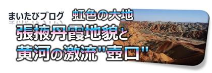 まいたびブログ-世界の山旅「虹色の大地」