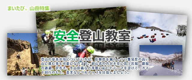日本の山旅_安全教室