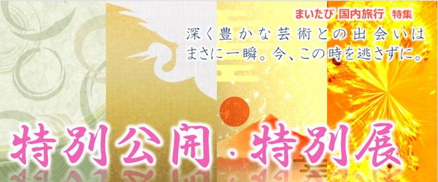 国内旅行_特別公開・特別展・ご開帳