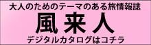 風来人デジタルカタログ
