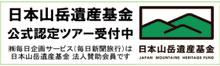 日本山岳遺産基金