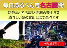 登山バス_名古屋発着