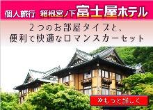 個人旅行_富士屋ホテル