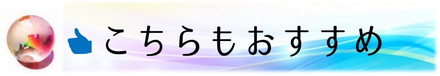 日本の山旅_こちらもおすすめ
