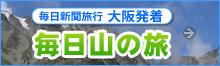 毎日新聞旅行 大阪発着 毎日山の旅