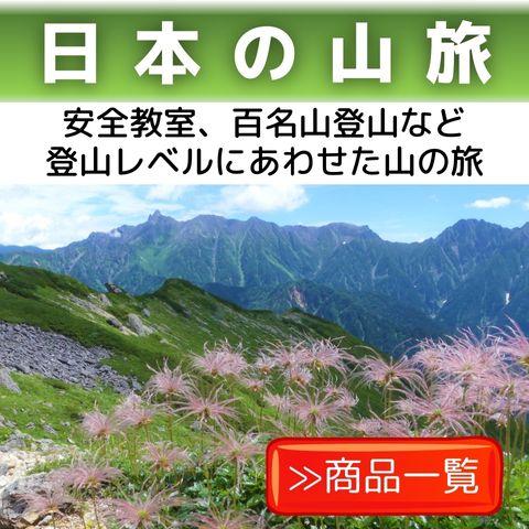 日本の山旅・国内登山ツアー商品一覧ページ