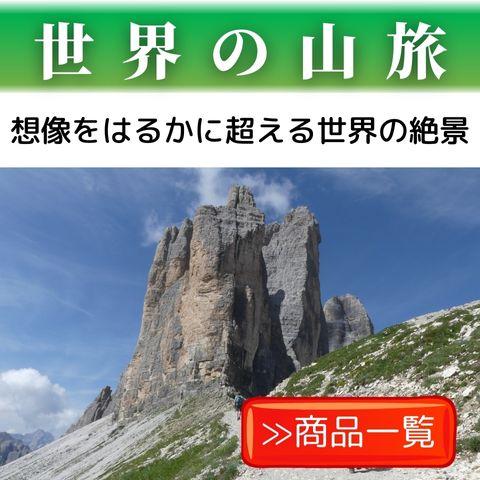 世界の山旅・海外登山ツアー商品一覧ページ