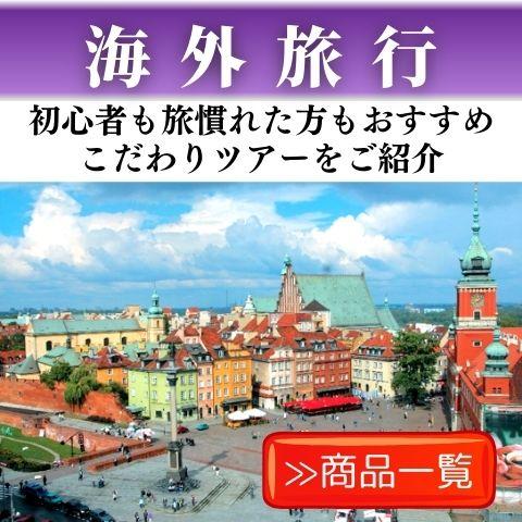 海外旅行商品一覧ページ