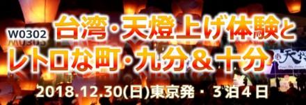 海外旅行_台湾・天燈上げ体験とレトロな町・九分