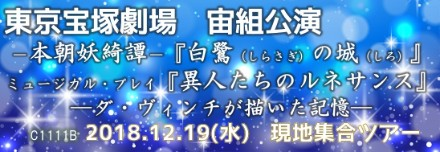 国内旅行_東京宝塚劇場 宙組公演