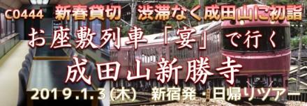 国内旅行_新春貸切お座敷列車「宴」