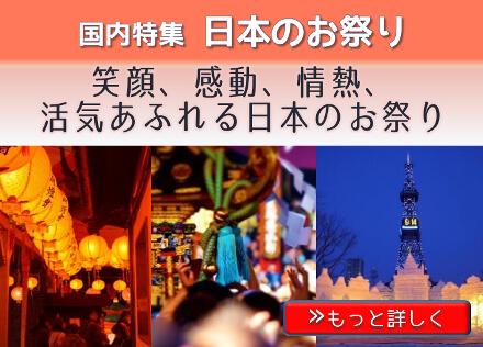 国内旅行_お祭り