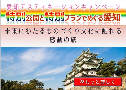 国内旅行_愛知デスティネーションキャンペーン