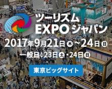 EXPOジャパン